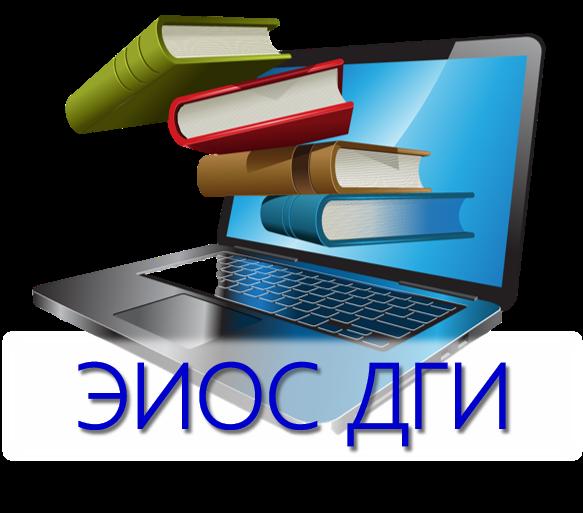 Электронная информационно-образовательная среда ДГИ